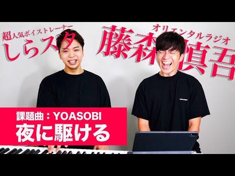 オリラジ藤森慎吾に『YOASOBI - 夜に駆ける』を歌わせてみた!
