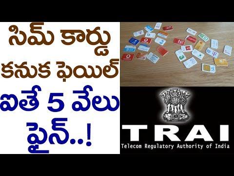 Verification: TRAI New Rule on SIM Cards | Latest Tech News | VTube Telugu