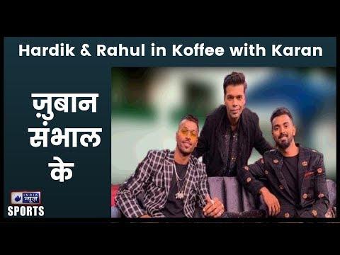 Koffee with Karan: Hardik Pandya and KL Rahul got into serious trouble Mp3