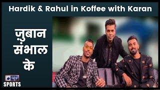 Koffee with Karan: Hardik Pandya and KL Rahul got into serious trouble