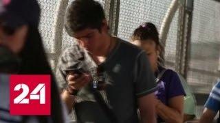 Смотреть видео Трамп выделил деньги на решение проблем мексиканских беженцев - Россия 24 онлайн