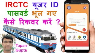 How to Recover IRCTC User ID and Password  | Recover Forgotten IRCTC User ID | Change IRCTC Password