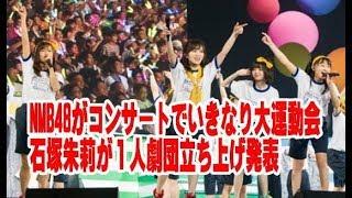 NMB48がコンサートでいきなり大運動会、石塚朱莉が1人劇団立ち上げ発表 NMB48が、アリーナツアー「NMB48 ARENA TOUR 2017」を日本ガイシホールにて開催した。