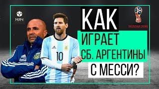 Как играет Сборная Аргентины с Месси? | ЧТР #9