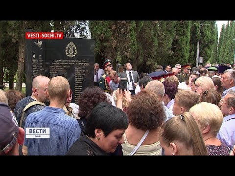 В Сочи открыли мемориал в память о погибших в авиакатастрофе над Черным морем