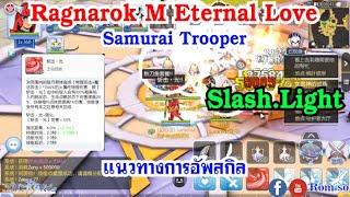 [ THAI ] Ragnarok M Eternal Love : EPISODE 297 - แนวทางการเล่นสกิล Slash light