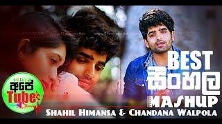 Download Video Best Sinhala Love Mashup 2017 - ෂාහිල් හිමන්සගේ Mashup එකක් - SL Mashup 003 MP3 3GP MP4
