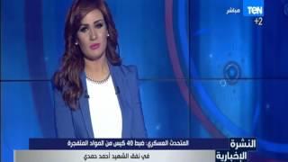 النشرة الإخبارية - المتحدث العسكري: ضبط 40 كيس من المواد المتفجرة في نفق الشهيد أحمد حمدي