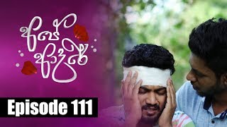 Ape Adare - අපේ ආදරේ Episode 111| 23 - 08 - 2018 | Siyatha TV Thumbnail