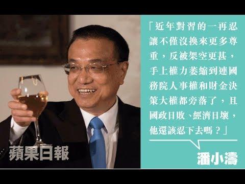 《石涛聚焦》港媒:李克强东盟期间三演讲两脱稿 故意嘲讽习近平 脱稿 – 拒绝给习背书