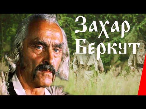 Захар Беркут (1972) фильм - Видео онлайн