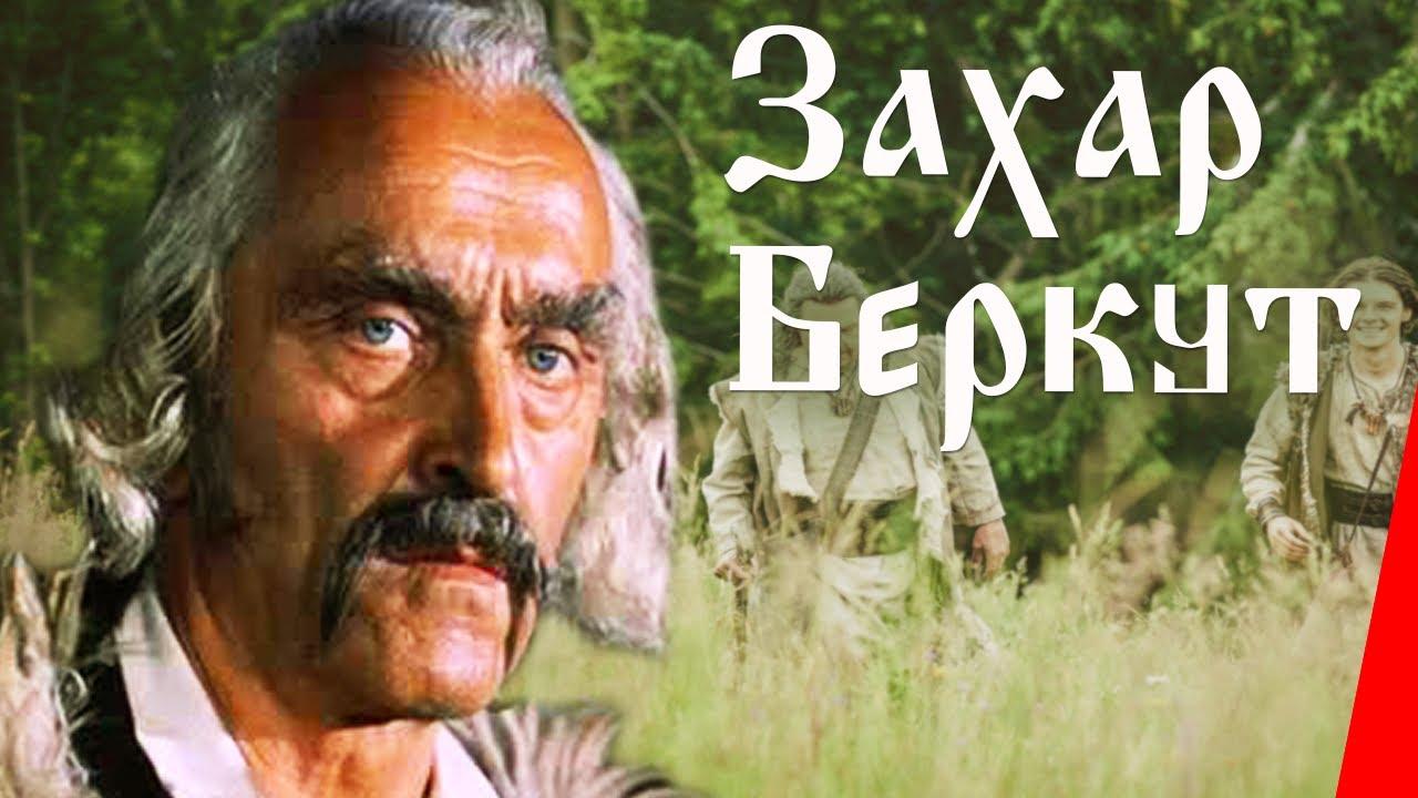 Захар Беркут (1972) фильм MyTub.uz TAS-IX