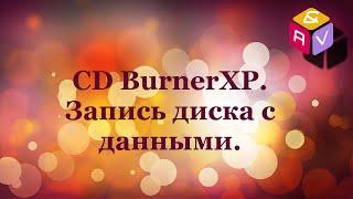 36. CD BurnerXP. Запись диска с данными(Канал «A&V» предоставляет Вам обзоры различного программного обеспечения, обучающее ролики работы на..., 2016-02-16T14:24:44.000Z)