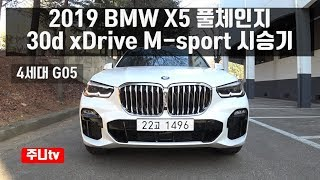 BMW X5 30d Msport 시승기, 2019 BMW X5 xDrive 30d M sport test drive, review