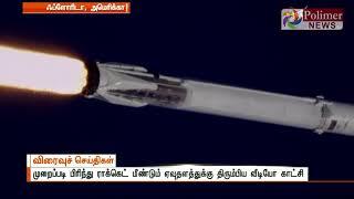 முதன் முறையாக மறு சுழற்சி ராக்கெட்டை விண்ணில் ஏவிய SpaceX