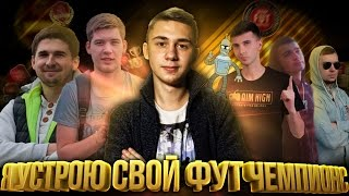 ФУТ ЧЕМПИОНС СТАЙЛ: ФИФЕРЫ В ГОСТЯХ