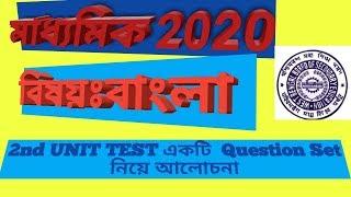 2nd unit test question set of bengali 2020/ WBBSE