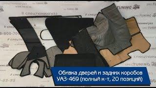 Обивка дверей и коробов для УАЗ-469 (полный комплект, 20 позиций)