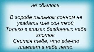 Слова песни Виталий Козловский - Дождь стучит в окно