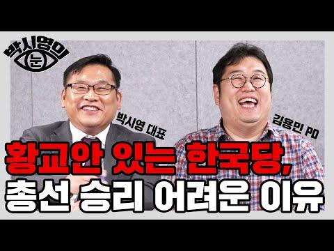 [박시영의 눈] 황교안 있는 한국당, 총선 승리 어려운 이유