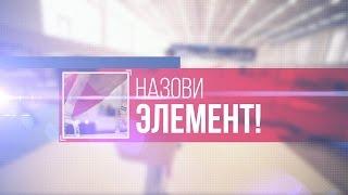 Внимание, конкурс от Давида Белявского! Как называется гимнастический элемент?