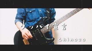 グッバイ宣言 / Chinozo Guitar Cover yuyuちゃんねる