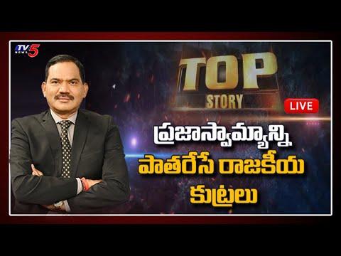 LIVE : అయ్యో రామకృష్ణా.. | TOP Story Debate | Special Live Show | AP Politics | TV5 News
