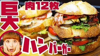 【BIG EATER】GIANT Hamburgers!! ABOUT 12 Servings!【MUKBANG】【RussianSato】 thumbnail