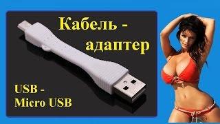 Кабель - адаптер USB 2.0 - Micro USB для смартфонов, фотоаппаратов, планшетов и др. Зарядка Samsung.(Кабель - адаптер USB 2.0 - Micro USB для смартфонов, фотоаппаратов, планшетов и др. Зарядка Samsung galaxy s3 и др. Посылка..., 2015-03-24T00:03:44.000Z)