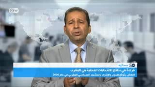 محلل سياسي: المغرب أمام ازدواجية بين الحداثة والمحافظة | المسائية