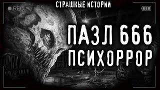 Страшные истории на ночь про квартиру - ПАЗЛ 666 - Психоррор Ужасы Мистика Страшилки Creepypasta