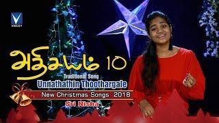 Latest Tamil Christmas 2018 | Unnathathin | அதிசயம் Vol 10 | Srinisha |Gnani