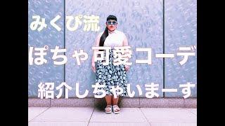 【ぽちゃカワコーデ】みくぴがぽちゃカワコーデ紹介 - PUNYUS - みくぴ 検索動画 4