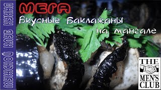 Баклажаны с салом на мангале / бюджет 30 руб. 😀