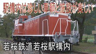 【鉄道施設】若桜鉄道若桜駅構内には珍しい車輌が居る!