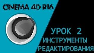 CINEMA 4D R16 - Урок 2 - Инструменты редактирования