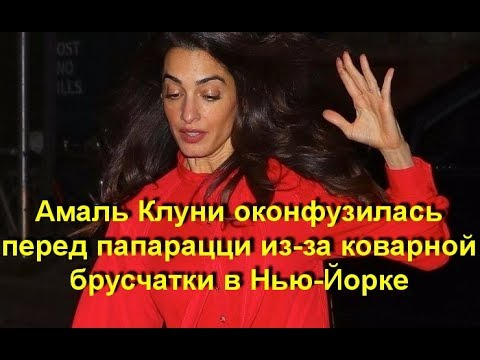 Амаль Клуни оконфузилась перед папарацци из за коварной брусчатки в Нью Йорке