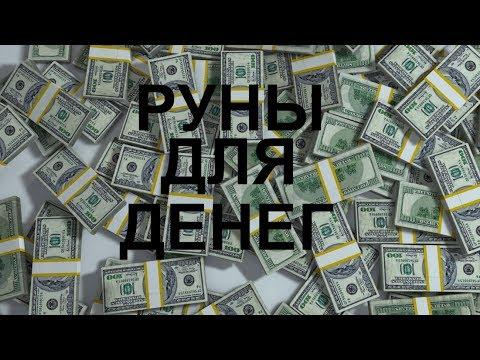 Fehu rune, runes for money