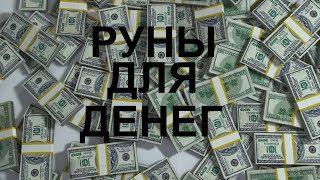 Феху руна, руны для денег