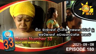 Room Number 33 | Episode 180 | 2021- 09- 08 Thumbnail