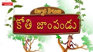 Chinnari Patalu #07- Telugu Rhymes for kids