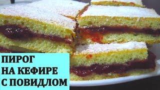 Пирог на КЕФИРЕ с повидлом / Быстро просто и вкусно!