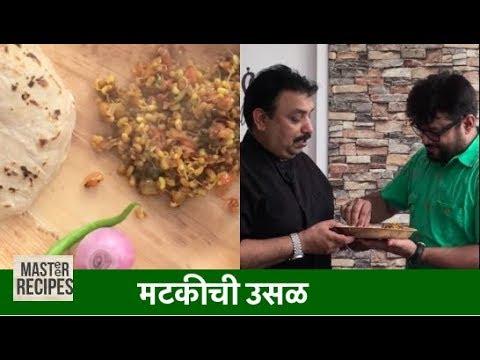 рдордЯрдХреАрдЪреА рдЙрд╕рд│/ рдордЯрдХреАрдЪреА рднрд╛рдЬреА / Matki Chi Usal/ Sprouted Moth Beans/ Mod alelya Mataki chi Bhaji