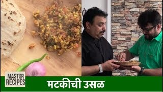 मटकीची उसळ/ मटकीची भाजी / Matki Chi Usal/ Sprouted Moth Beans/ Mod alelya Mataki chi Bhaji