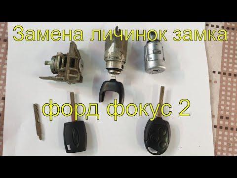 Замена личинки замка Форд фокус 2, изготовление автомобильных ключей, нарезка ключа форд