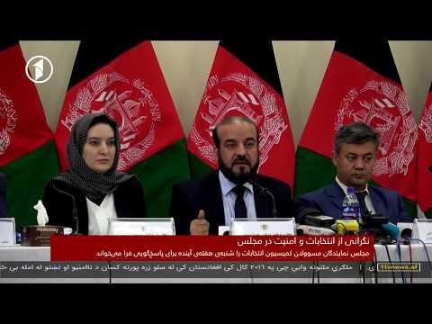 Afghanistan Dari News 23.05.2018 خبرهای افغانستان