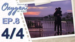 [OFFICIAL] Oxygen the series ดั่งลมหายใจ | EP.8 [4/4]