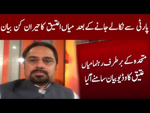 Mian Ateeq Shocking Meassage After Leaving MQM