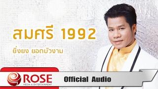 สมศรี 1992 - ยิ่งยง ยอดบัวงาม (Official Audio)