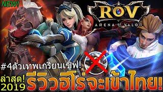 ROV อัพเดท!!แนะ 5 Hero เตรียมเข้าไทยสาย(บ้าพลัง)เตรียมเฮ!+ใหม่พร้อม(SKIN!)มาแน่!!